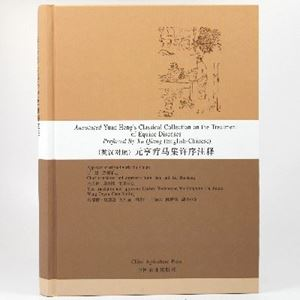 Picture of Annotated Yuan Heng's Collection on the Treatment of Equine Diseases (BT05)