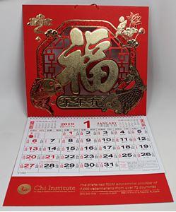 Picture of 2019 Calendar